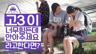 "getlinkyoutube.com-[자믹] 고3이 ""너무 힘든데 안아주세요""라고 한다면?"