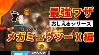 getlinkyoutube.com-【みんなのポケモンスクランブル】3DS 最強ワザ メガミュウツーX
