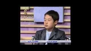 getlinkyoutube.com-نابغه های کوچک افغانی حافظ قران -  مسلط به انگلیسی و عربی و فارسی