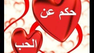 حكم عن الحب