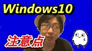 getlinkyoutube.com-【Windows10】導入にあたっての注意点!