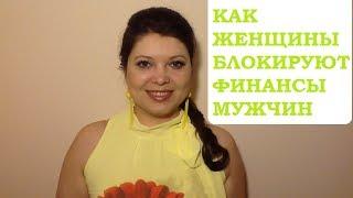 getlinkyoutube.com-Ƹ̴Ӂ̴Ʒ Чакры-Как женщины блокируют финансовый успех мужчинƸ̴Ӂ̴Ʒ