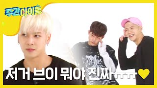 getlinkyoutube.com-(Weeklyidol EP.250) Best dancer GOT7 Jackson&Cute boy MONSTA X Jooheon