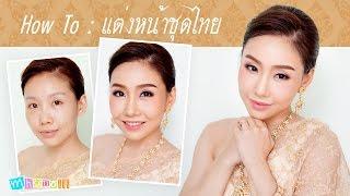 getlinkyoutube.com-How To : แต่งหน้าชุดไทย by SuperMom