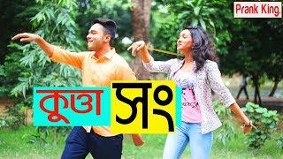 KUTTA SONG | কুত্তা সং |Breakup Party Song| New Bangla Funny Music Video | Prank King Entertainment