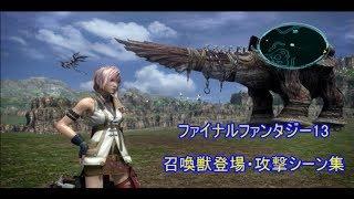 getlinkyoutube.com-ファイナルファンタジー13 召喚獣登場&攻撃シーン集♪