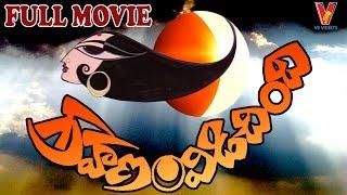 getlinkyoutube.com-Grahanam Vidichindhi Telugu Full Length Movie   Telugu Movie   v9 videos
