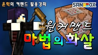 getlinkyoutube.com-마인크래프트 [ 마법의 화살 ] 원커맨드 (원커맨드 만드는 법 맛보기) - My poor ONE COMMAND test [ Magic Arrow ]