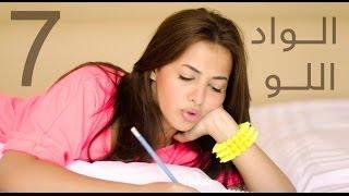 getlinkyoutube.com-دنيا سمير غانم | الواد اللو - Donia Samir Ghanem | El Wad El Lou