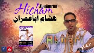 getlinkyoutube.com-hicham abaamran - lhob Agim ilan