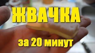 getlinkyoutube.com-КАК сделать ЖВАЧКУ за 20 минут