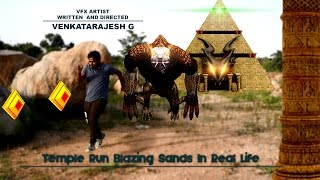 Temple Run Blazing Sands- In Real Life