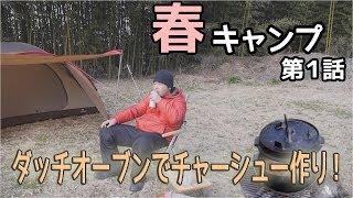 getlinkyoutube.com-春 キャンプ 第1話 ダッチオーブンでチャーシュー作り!