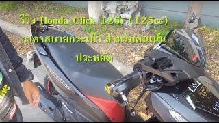 getlinkyoutube.com-รีวิว Honda Click 125i รถเล็ก 125cc ราคาประหยัด สบายกระเป๋า วิ่งสบายๆ