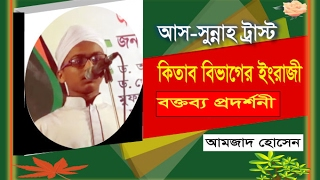 getlinkyoutube.com-ইংরেজি বক্তৃতা। আমজাদ হোসেন। (ছাত্র, কিতাব বিভাগ, জামিয়াতুস সুন্নাহ)