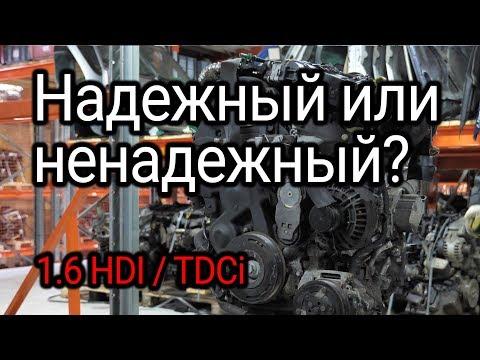 Надежный или ненадежный? Обсуждаем и показываем проблемы двигателя 1.6 HDI/TDCI (DV6TED4)
