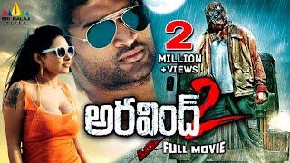 Aravind 2 Telugu Full Movie | Srinivas, Madhavilatha | Sri Balaji Video width=