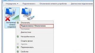 Windows 7 не подключается к Wi-Fi