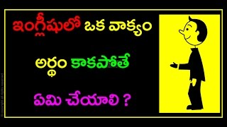 getlinkyoutube.com-Learning Unknown Words in English | Spoken English Through Telugu | call 09789099589(24 గంటలు)
