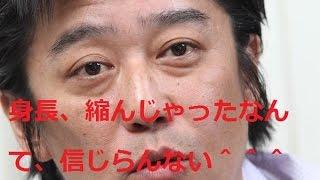 getlinkyoutube.com-【放送事故】坂上忍がキスマイ玉森の「身長詐称」暴露