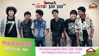 getlinkyoutube.com-รักนะ มอ มอ - วงพัทลุง พาราฮัท [Official MV]