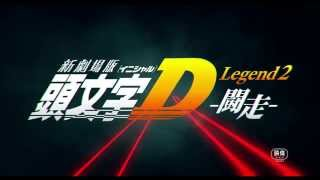 getlinkyoutube.com-新劇場版「頭文字D」Legend2-闘走- PV