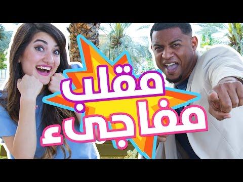 أشياء يكرهها الشباب في البنات - فهد سال   Things Guys Hate About Girls - Fahad Sal