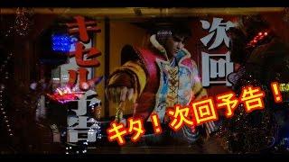 getlinkyoutube.com-【マジか!!次回キセル予告で・・・!!】CR真・花の慶次L3‐K