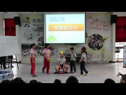 五年甲班-新青蛙王子 - YouTube