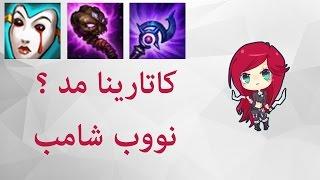 getlinkyoutube.com-ahmed1KSA | !! ليق وف ليجيندز | كاتارينا مد