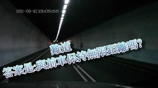 getlinkyoutube.com-2011中秋節雪山隧道為何大塞車??