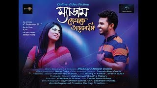 Madam You Are Mine | Eid Short Film 2018 By Oshin | Musfiq R. Farhan | Shanta Jahan | HD