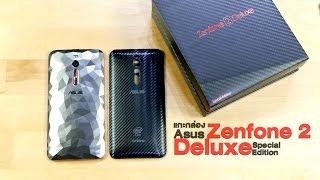 getlinkyoutube.com-แกะกล่อง Asus Zenfone 2 Deluxe Special Edition ไม่ต้องกลัวเมมเต็ม ด้วยหน่วยความจำรวม 256 GB