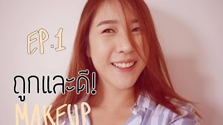 "getlinkyoutube.com-""เมคอัพถูกและดี"" | Ep.1 | Khwankhong"