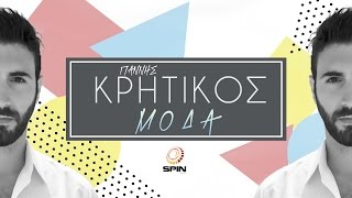 getlinkyoutube.com-Γιάννης Κρητικός - Μόδα - Official Lyric Video