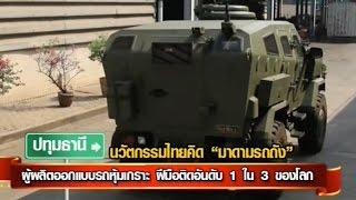 getlinkyoutube.com-สุดทึ่ง!!! คนไทยผลิตรถหุ้มเกราะ ส่วนประกอบรถถัง ส่งออก 37 ประเทศทั่วโลก
