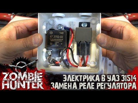 Замена реле регулятора на УАЗ 469
