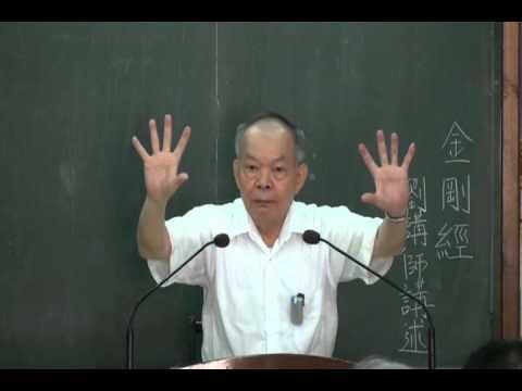 性理心法班-金剛經18 劉芳村講師