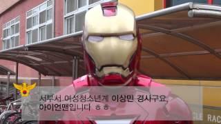 getlinkyoutube.com-헐크, 미국수장, 아이언맨, 토르가 학교에 뜬 까닭은???
