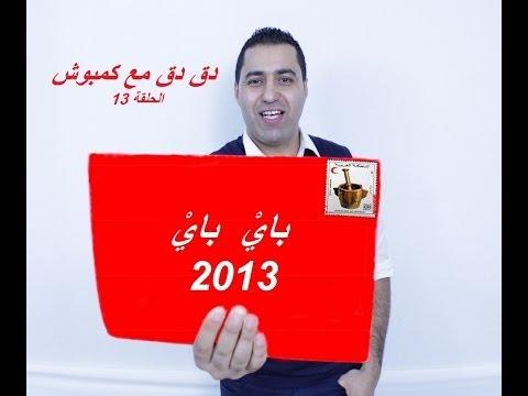 """Toc Toc avec kambouch EP 13 """"دق دق مع كمبوش """"باي باي 2013"""