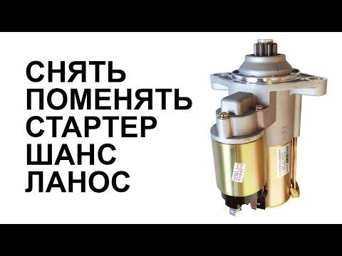 Снять, поменять, отремонтировать стартер Шанс, Ланос, Двигатель Acteco 1.5 SQR477, 109 л c