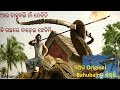 Bahubali 2 Odia Comedy | Khanti Berhampuriya Naughty Boy Again Doing Bahubali 2 Scene | Berhampur Aj