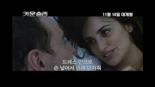 getlinkyoutube.com-영화 '카운슬러' 강렬한 베드신 장면