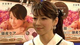 "getlinkyoutube.com-45歳の美魔女・水谷雅子、""美の秘訣""を語る"