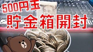 getlinkyoutube.com-【500円玉貯金】 10万円貯金箱 【開封動画】