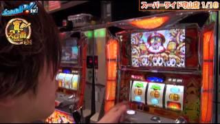 getlinkyoutube.com-【ScooP!tv】真・スロ番~極み~vol.25【スーパーワイド守山店】