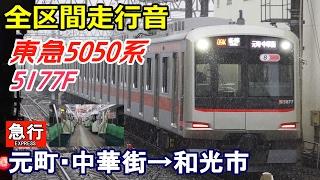 getlinkyoutube.com-【走行音】東急5050系5177F〈急行〉元町・中華街→和光市 (2017.2.9)