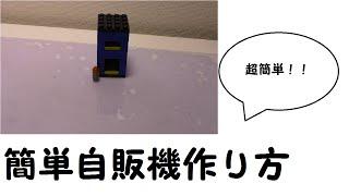 getlinkyoutube.com-lego 簡単な自販機の作り方(初心者向け)