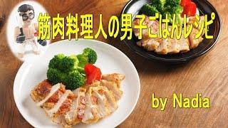 getlinkyoutube.com-鶏むね肉のチーズ焼き