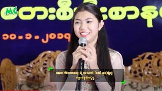 getlinkyoutube.com-ေမသက္ထားေဆြ ရဲ႕ အသက္ (၁၄) ႏွစ္ျပည့္ ေမြးေန႔အလွဴ - May Thet Htar Swe